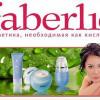 Каталог Faberlic – «окно» в мир красоты и комфорта!