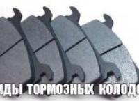 Основные виды тормозных колодок