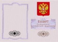 Какие символы и знаки видны на первых страницах паспорта?